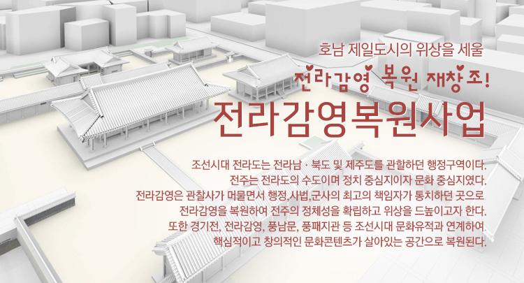 호남 제일도시의 위상을 세울 전라감영 복원 재창조 !