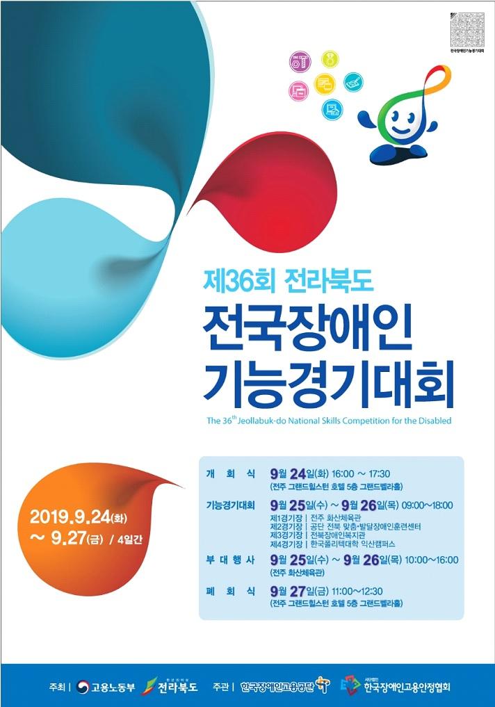 전국장애인 기능경기대회.jpg