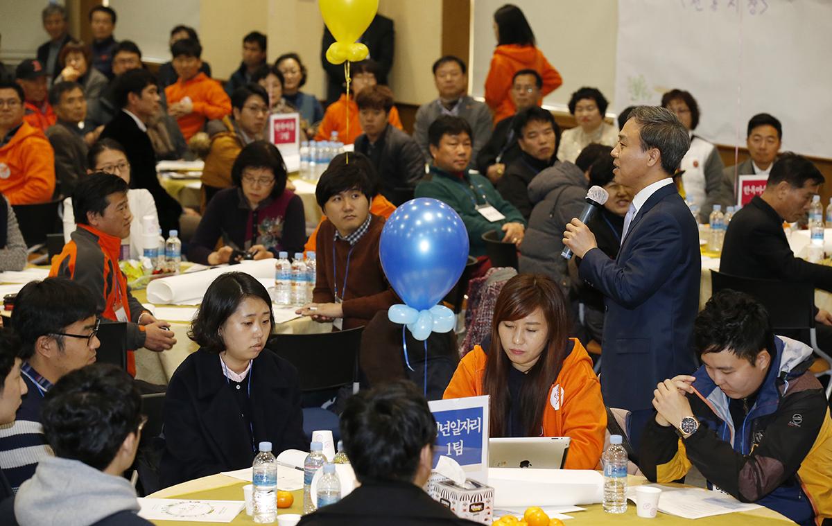 제2회 전주 시민원탁회의