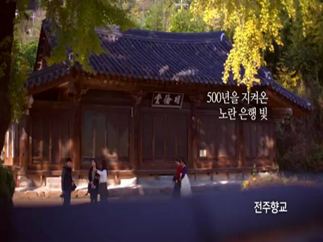 'Colorful Autumn in JEONJU'