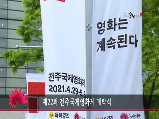 제22회 전주국제영화제 개막식